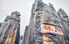 奇景石林 · 石林九鄉經典一日游(昆明必玩+免費上門接+無購物純玩+專業講解+團隊午餐)