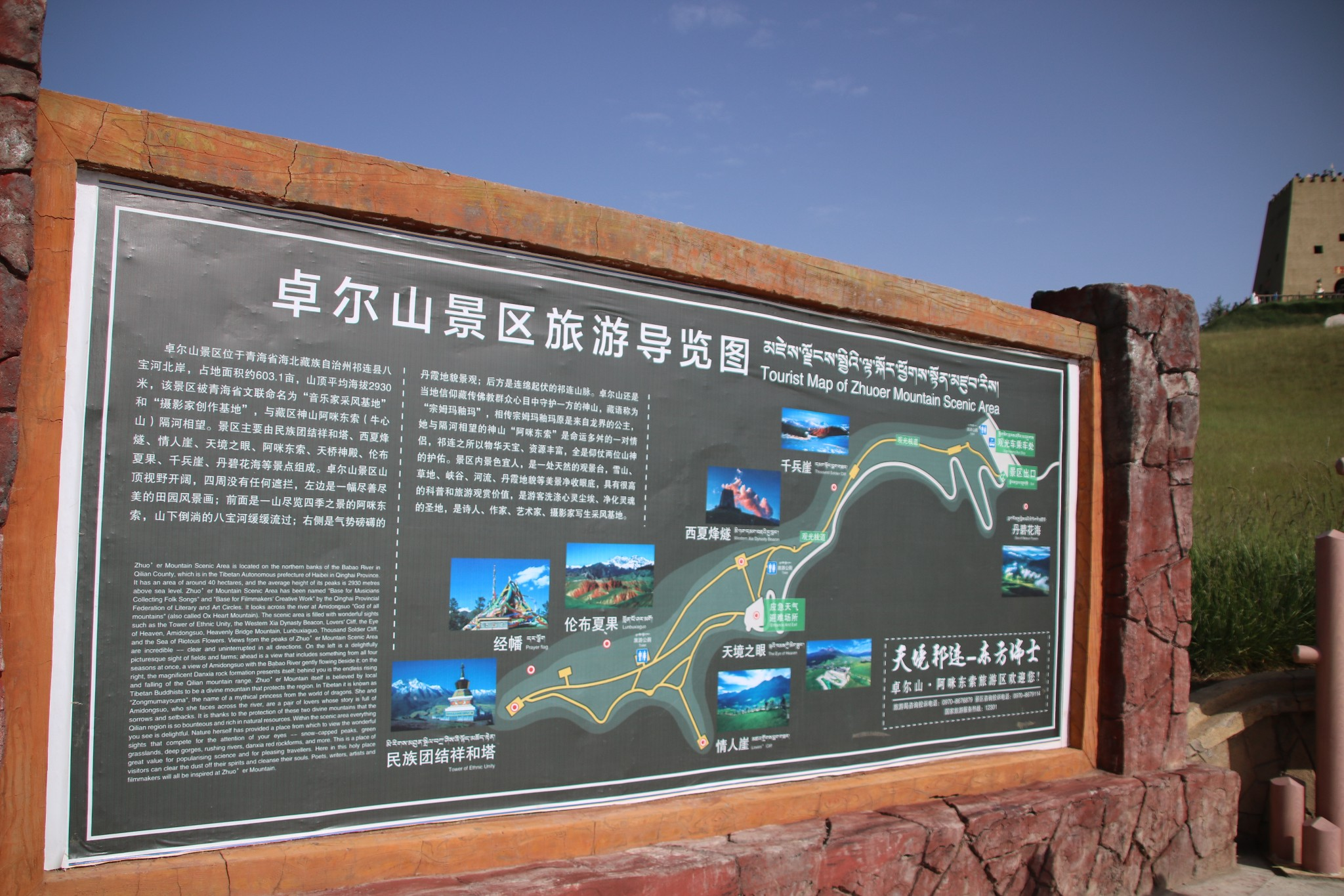 qilian mountain tourist map