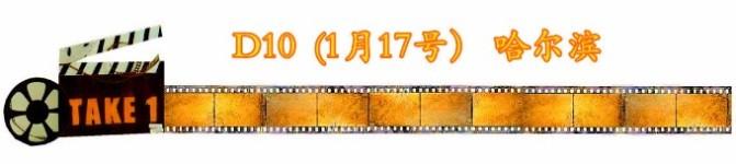D10第十天(17号):哈尔滨