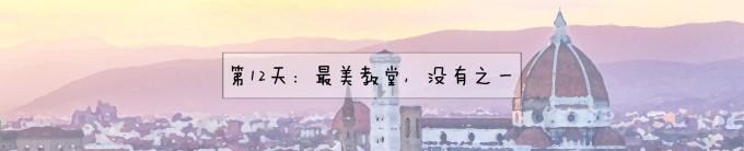 12.圣百花大教堂、市政广场、老桥、米开朗基罗广场