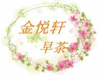金悦轩早茶