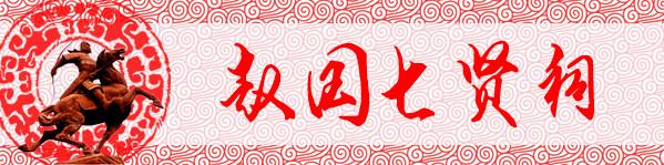 第四站:赵国七贤祠