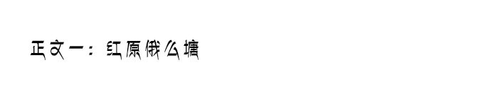 正文一:红原俄么塘