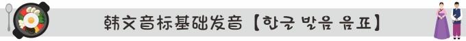 韩文音标基础发音【한글 발음 음표】