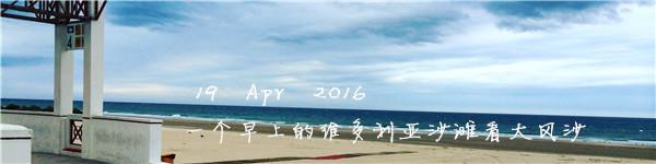 19 Apr 2016 一个早上的维多利亚沙滩看大风沙