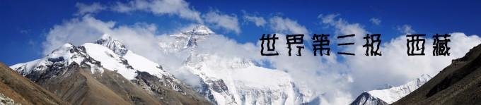 世界第三极  西藏
