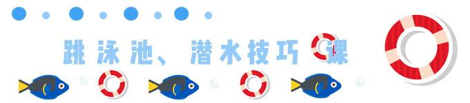 10.12第三节潜水课,泳池课