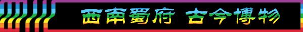 DAY6-3:西南蜀府 古今博物