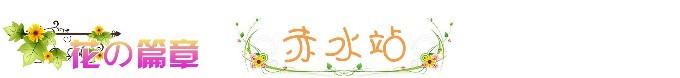 ❀ 花之篇章 - 赤水站