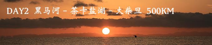 DAY2 黑马河-茶卡盐湖-大柴旦