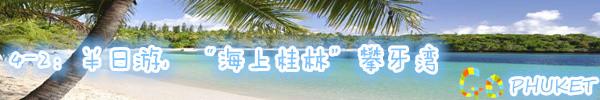 """4-2:半日游,""""海上桂林""""攀牙湾"""