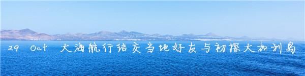 29th大海航行交当地好友与初探大加利岛