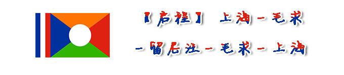 【启程】上海-毛求-留尼汪-毛求-上海