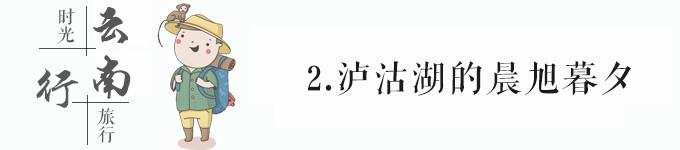 2.泸沽湖的晨旭暮夕