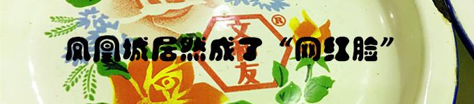 """凤凰城成了""""网红脸"""""""