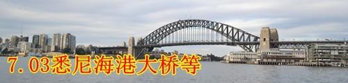 7.03悉尼-海港大桥等