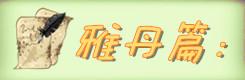 七彩丹霞篇: