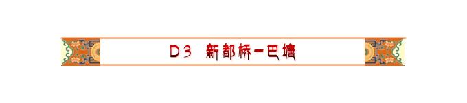 Day3 新都桥-巴塘