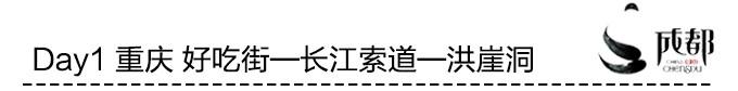 Day1 重庆 好吃街—长江索道—洪崖洞